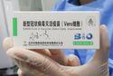 Vaccine Covid-19 của Sinopharm của Trung Quốc hiệu quả thế nào?