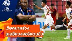 Báo Thái Lan bất ngờ cà khịa U23 Việt Nam, dùng từ nói về sai lầm của Tiến Dũng