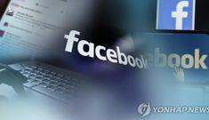 Hàn Quốc phạt Facebook 6 triệu USD vì tự ý tiết lộ thông tin người dùng