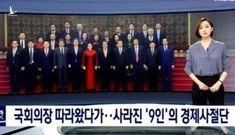 """8 bị cáo trong vụ trốn """"đi nhờ"""" chuyên cơ chở Chủ tịch Quốc hội qua Hàn Quốc sắp hầu tòa"""